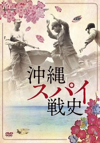 大林宣彦監督が絶賛したドキュメンタリー「沖縄スパイ戦史」DVD発売決定! アンコール上映も
