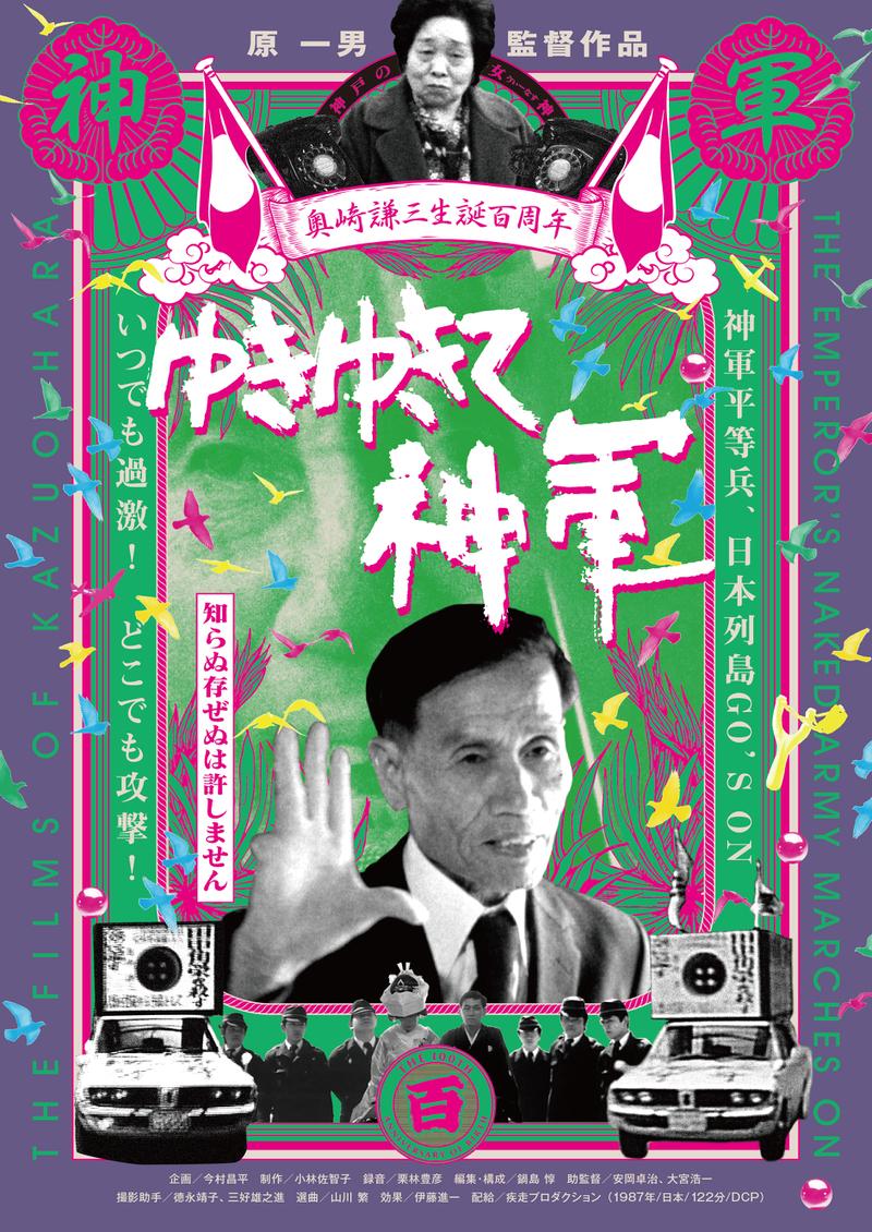 戦後75年、奥崎謙三生誕100周年 原一男「ゆきゆきて、神軍」8月14日から全国公開