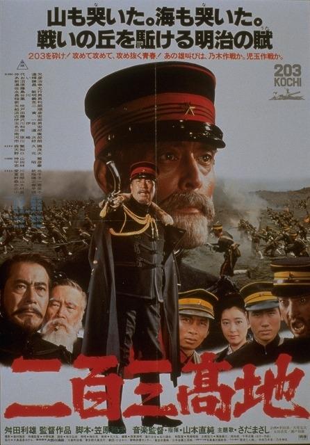 「二百三高地」ポスター
