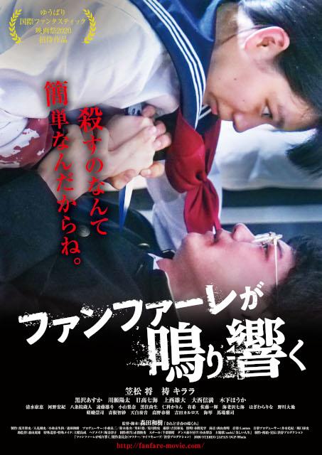 笠松将×祷キララが共演するスプラッター青春群像劇「ファンファーレが鳴り響く」10月17日公開