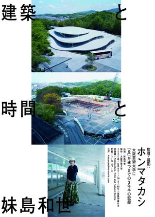 妹島和世のドキュメンタリー公開 ホンマタカシが監督、大阪芸術大学の新校舎建築を映す