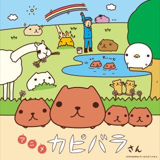 「カピバラさん」誕生15周年で初のTVアニメ化 「ドラえもん」「クレしん」のシンエイ動画ほかが制作