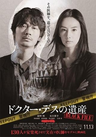 綾野剛×北川景子「ドクター・デスの遺産」ポスター完成! 公開日&追加キャストも発表