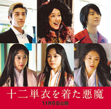 「EXIT」兼近大樹、伊藤健太郎「十二単衣を着た悪魔」で映画初出演! 個性豊かな新キャスト発表