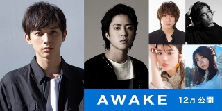 吉沢亮、AI将棋のプログラミングにのめり込む! 伝説の将棋電王戦描く「AWAKE」12月公開