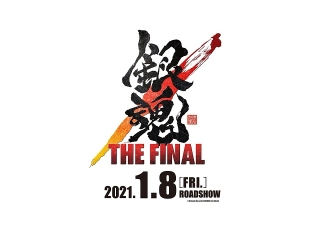 「銀魂」劇場アニメ第3作「THE FINAL」21年1月公開 万事屋3人による特報披露