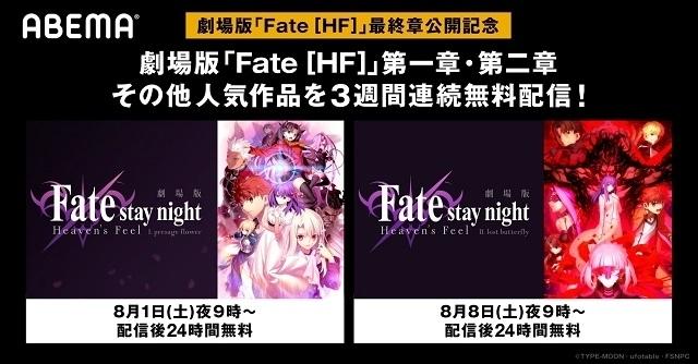 ABEMAに「Fate[HF]」チャンネル開設 第1、2章ほか「Fate」関連作を一挙無料配信