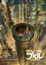 「映画 えんとつ町のプペル」特報完成 原作・西野亮廣「むちゃくちゃいい30秒です!!」