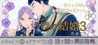 斉藤壮馬、江口拓也、福山潤らが出演 BL「ララの結婚」ドラマCD第2巻が10月発売