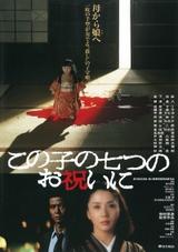 【ホラー映画コラム】これがヤンデレというやつだろうか。時代を超えて恐怖を振りまく岸田今日子さんの至高の演技