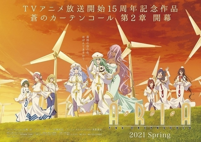 「ARIA」新作劇場アニメが21年春公開決定 オレンジぷらねっとを中心にしたエピソードが展開