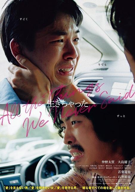 仲野太賀&若葉竜也、主題歌「夏の花」を熱唱! 石井裕也監督作「生きちゃった」特報第2弾