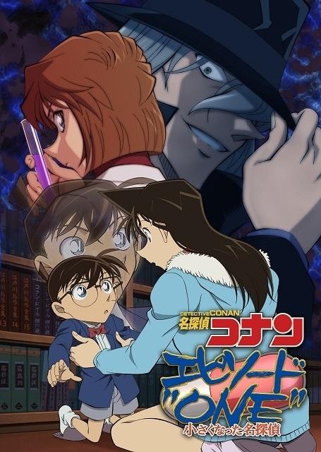 9月の「金ロー」で「名探偵コナン」名作TVスペシャル2週連続放送