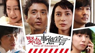 豪華キャスト結集の映画「緊急事態宣言」主題歌は石野卓球! 作品の詳細も判明