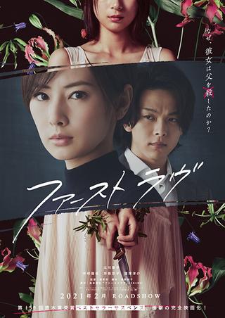 「嘘つきなんですよ、私」 北川景子と中村倫也をミステリアスな容疑者が翻弄する「ファーストラヴ」特報