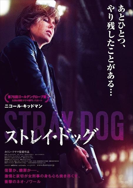 """ニコール・キッドマンが、復讐に身を焦がし""""猟犬""""と化す!「ストレイ・ドッグ」予告編"""