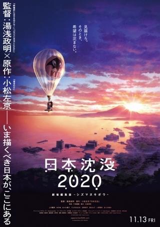 「日本沈没2020」劇場編集版が11月公開決定 湯浅政明監督「いい環境で見ないともったいない」