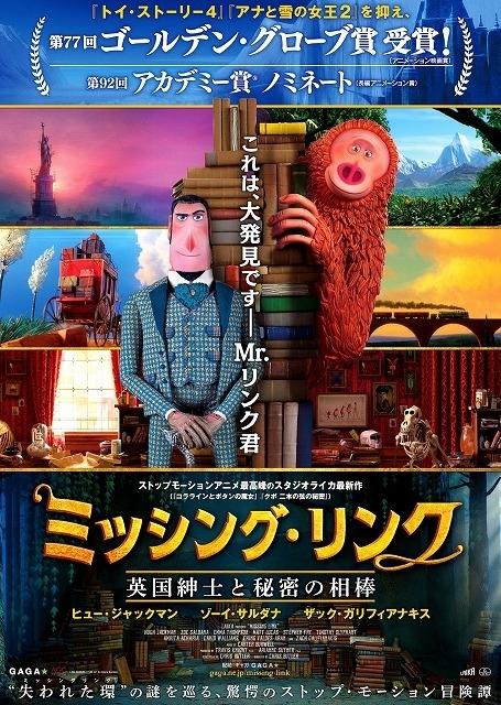 """英国紳士と""""生きた化石""""の冒険物語"""