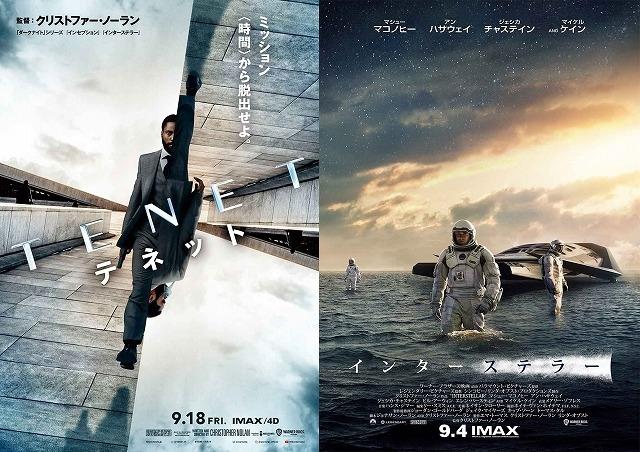 ノーラン祭りの最後は「インターステラー」 9月4日からIMAX版が公開