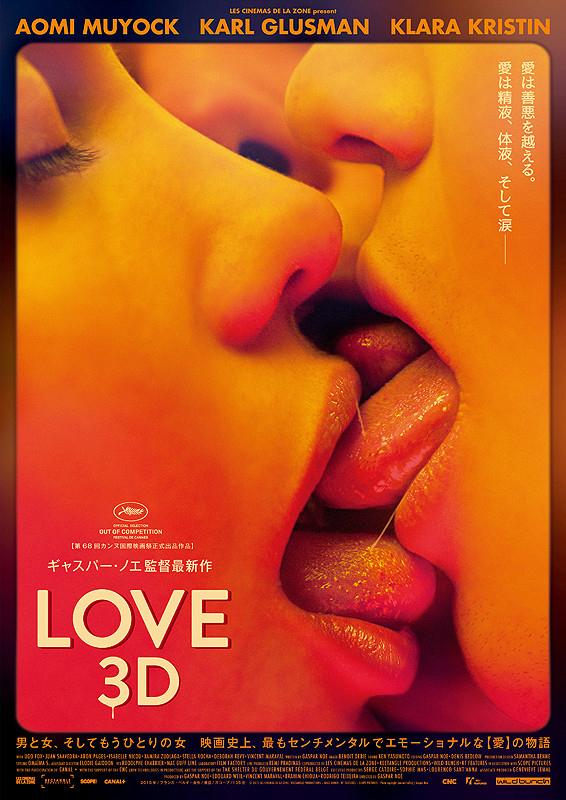 3D映像による大胆な性描写によりカンヌ映画祭で物議を醸した「LOVE 3D」