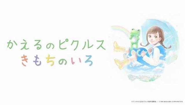 人気キャラ「かえるのピクルス」10月にアニメ化 林原めぐみ、早見沙織、奥菜恵、日向坂46と多彩なキャスト