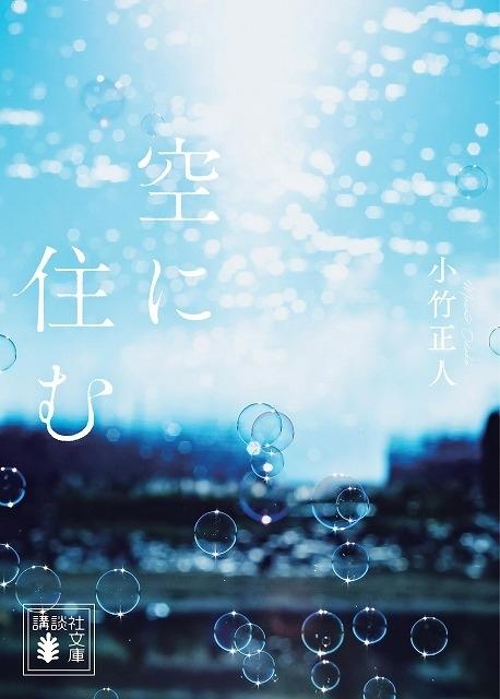 小竹正人氏の原作小説「空に住む」