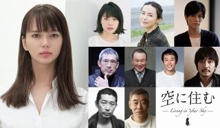 青山真治監督、多部未華子と初タッグ! 7年ぶりの長編映画「空に住む」10月23日公開