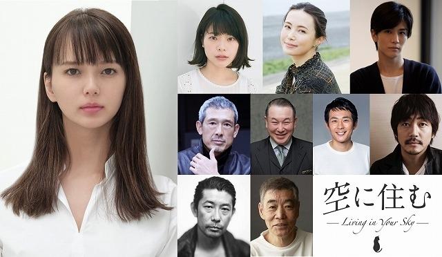 岸井ゆきの、美村里江、岩田剛典ら豪華共演!