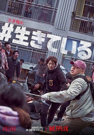 ゾンビVSデジタルネイティブ世代! ユ・アイン「#生きている」Netflixで9月8日配信