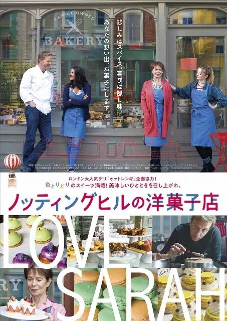 ロンドンの人気デリが全面協力! 珠玉のスイーツ満載「ノッティングヒルの洋菓子店」12月4日公開