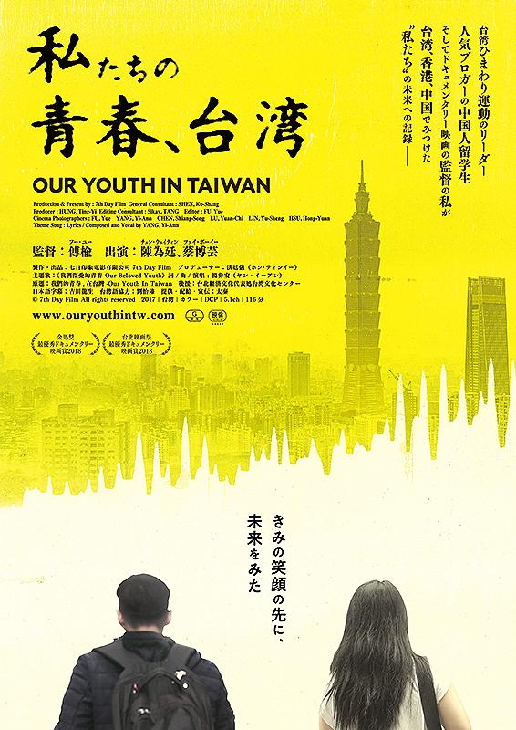 「私たちの青春、台湾」ポスター