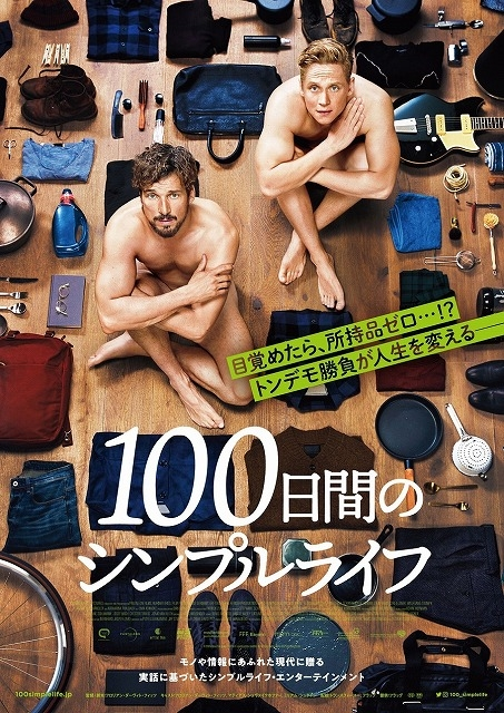 所持品全てを倉庫に預けた男たち、取り出せるモノは1日1つだけ!?「100日間のシンプルライフ」12月公開
