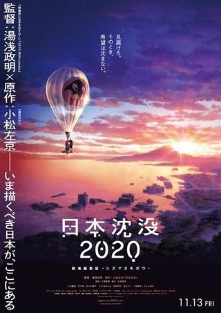 「日本沈没2020」劇場編集版、絶望から立ち上がる人々を描いた予告編公開