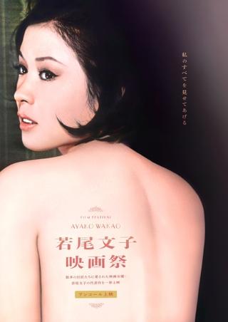「若尾文子映画祭」アンコール開催 巨匠たちに愛された女優の代表作、ソフト未発売のレア作品を上映