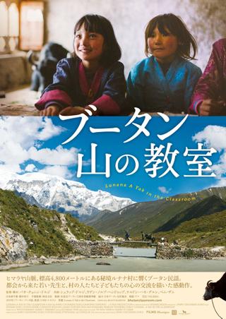 """""""幸せな国""""ブータン秘境の学校 都会の教師と村の子供の交流描く「ブータン 山の教室」4月公開"""