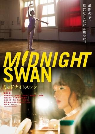 草なぎ剛「ミッドナイトスワン」9月10日に先行上映! TOHOシネマズ64館で実施