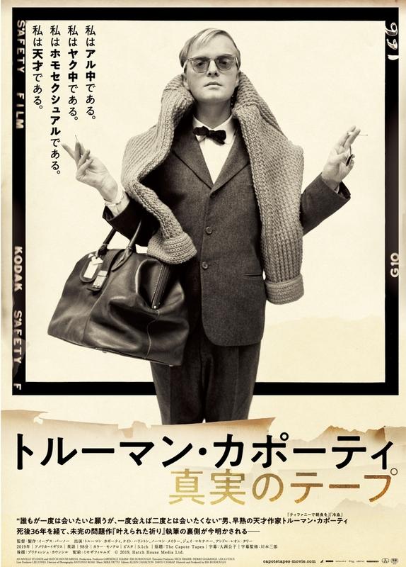 名匠リチャード・アベドンが撮影した写真を用いたポスター