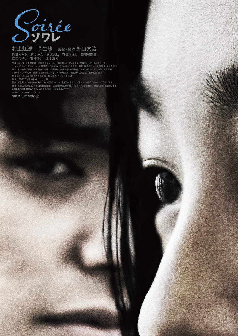 「ソワレ」で製作に徹した豊原功補&小泉今日子、日本映画への熱情