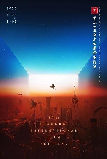 第23回上海国際映画祭のポスター