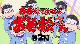 「おそ松さん」トド松が毒舌交じりで第2期を振り返る66秒紹介映像公開