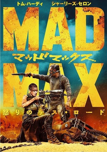 「マッドマックス 怒りのデス・ロード」9月12日に地上波初放送! 過去3作品&記念特番も - 画像1