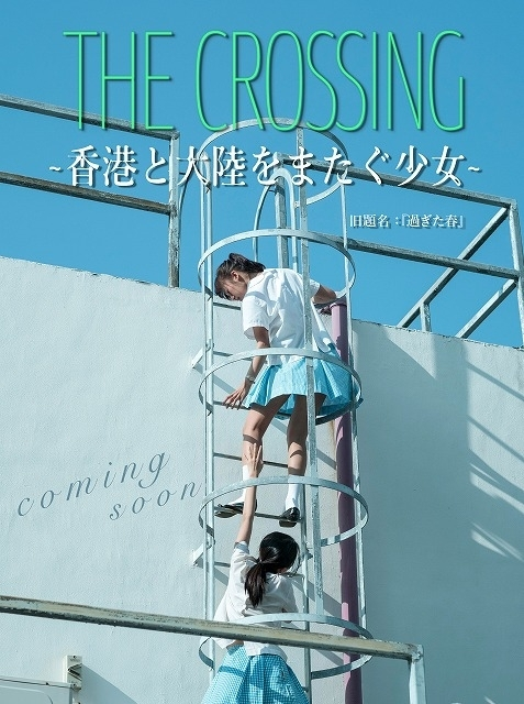 第14回大阪アジアン映画祭では「過ぎた春」の題名で上映