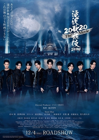 「Snow Man」が劇中で新曲初披露!「滝沢歌舞伎 ZERO 2020 The Movie」劇場&映画館での上映決定