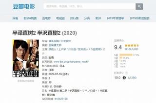 【中国映画コラム】「半沢直樹」「坂の途中の家」「ポルノグラファー」日本発ドラマに秘められた世界進出の可能性