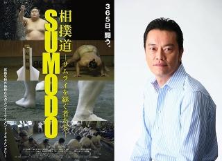 世界初の大相撲ドキュメンタリー「相撲道 サムライを継ぐ者たち」10月公開! 遠藤憲一がナレーションを担当