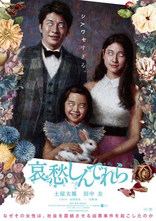 土屋太鳳が凶悪事件を起こす「哀愁しんでれら」ティザーポスターは不穏な家族の肖像画
