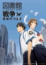 (C)有川浩・角川書店/図書館戦争フィルムパートナーズ 2012