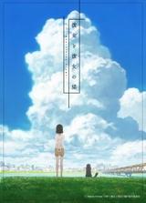 (C)Makoto Shinkai / CWF・彼女と彼女の猫EF製作委員会