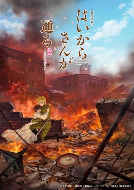 (C)大和和紀・講談社/劇場版「はいからさんが通る」製作委員会