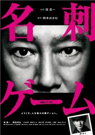 堤真一×岡田将生「連続ドラマW 名刺ゲーム」が劇場上映!「夢を与える」「悪党 加害者追跡調査」も